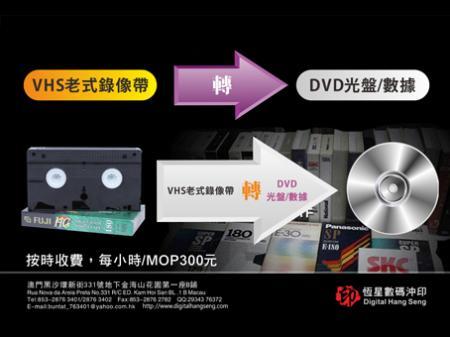 錄像帶數碼化製作